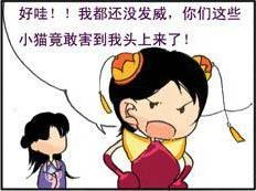 虎的仙剑同人格子漫画