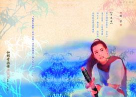 《仙剑奇侠传98柔情篇》手札内页图