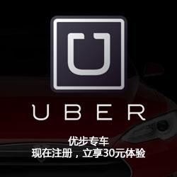 Uber专车,注册即享30元体验